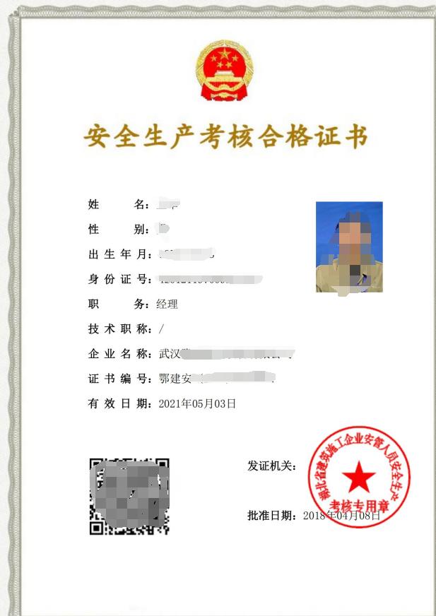 武汉安全员.png